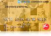 고용산재보험료 결제전용카드 [발급중단]
